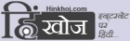 HinKhoj Hindi TextPad