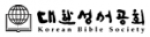 Korean Bible Society